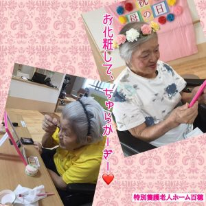 特別養護老人ホーム百穂 母の日会